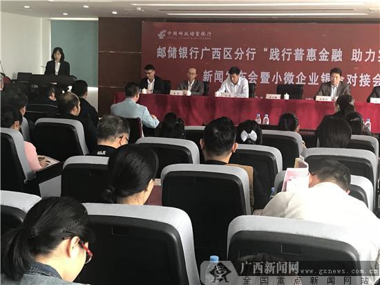 邮储银行广西区分行召开小微企业银企对接会