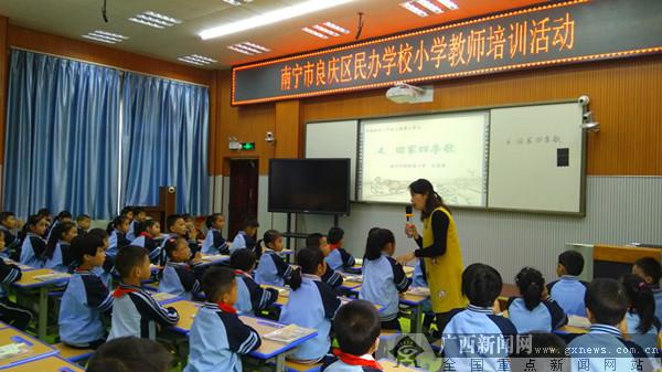 桂雅送教:把前沿理念教学策略送到良庆民办学校