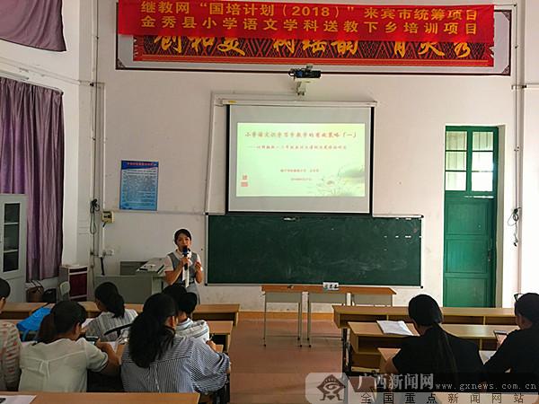 桂雅送教:走进金秀民族小学传授语文课程设计经验