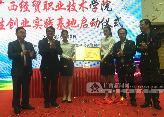 广西经贸职业技术学院学生创业实践基地落户第一书记扶贫产业园