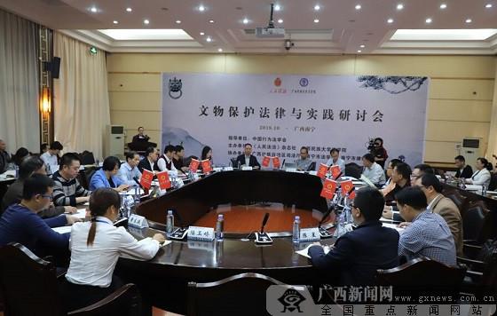文物保护法律与实践研讨会在南宁召开