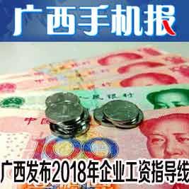 广西手机报10月22日下午版