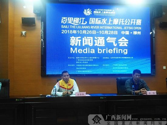 百里柳江国际水上摩托公开赛将于10月26日举行