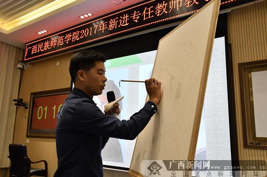 广西民族师范学院举办新进专任教师教学竞赛