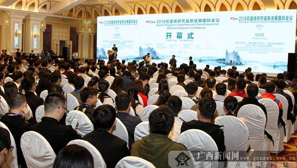 2018石墨烯研究最新进展国际会议在桂林开幕