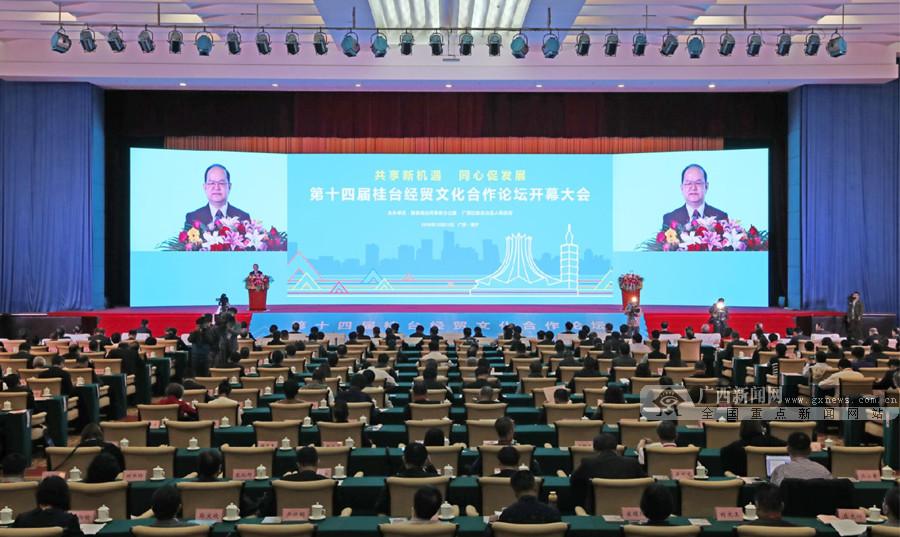 第十四届桂台经贸文化合作论坛在南宁举行