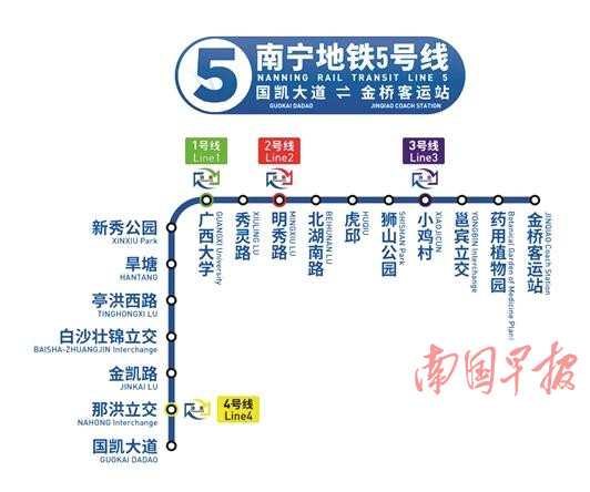 南宁地铁5号线1期工程首座车站封顶 建设进度提速