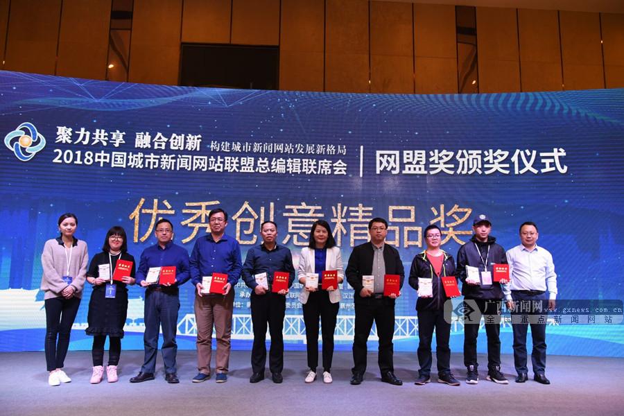 2018中国城市网盟奖揭晓 广西新闻网喜摘三大奖项