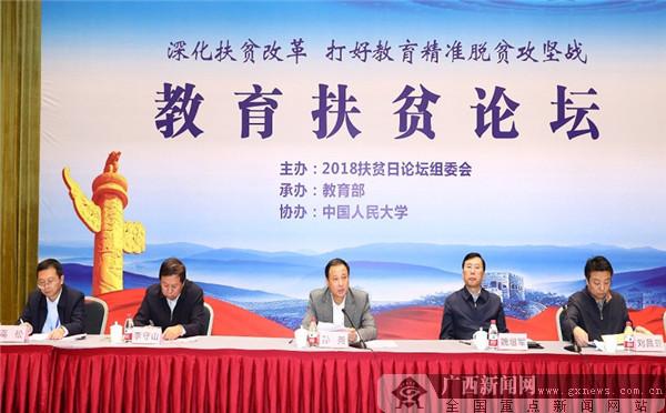 广西教育厅在全国2018教育扶贫论坛上做主旨发言