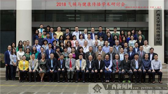 首届气候与健康传播学术研讨会在广西大学举行
