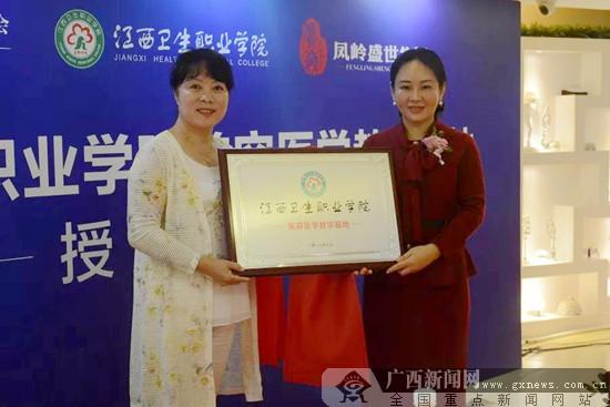 江西卫生职业学院美容医学南宁教学基地正式签约