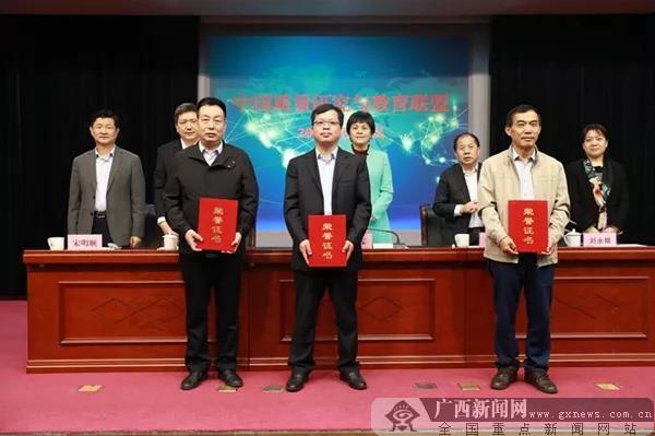 南宁学院教授获中国质量研究与教育联盟征文一等奖
