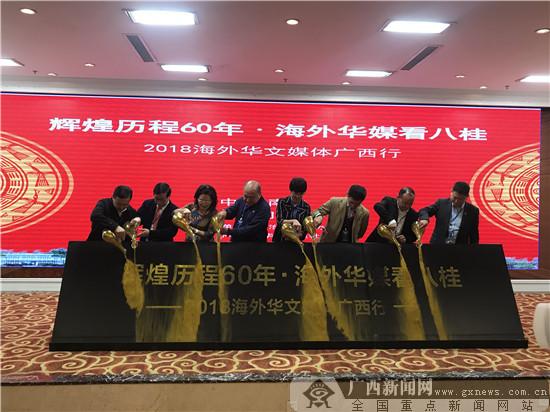 """""""2018海外华文媒体看广西""""启动仪式在南宁举行"""