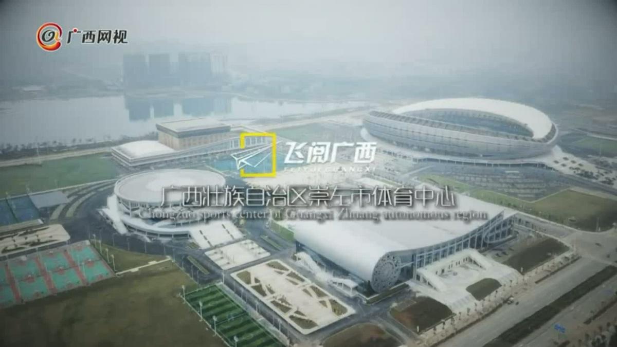 广西壮族自治区崇左市体育中心