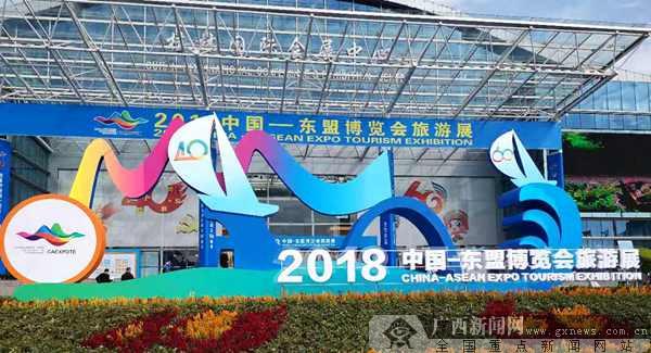 2018中国-东盟博览会旅游展落幕 展位供不应求