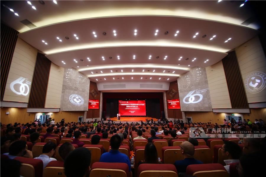 广西建院建校60周年办学总结暨校企合作发展大会召开