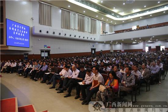 广西学习贯彻全国教育大会精神宣讲报告会召开
