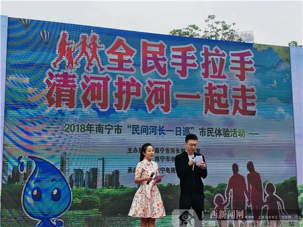 """300名南宁市民体验""""民间河长一日巡""""活动"""