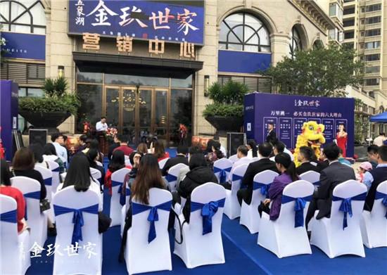 金玖世家城市展厅正式开放