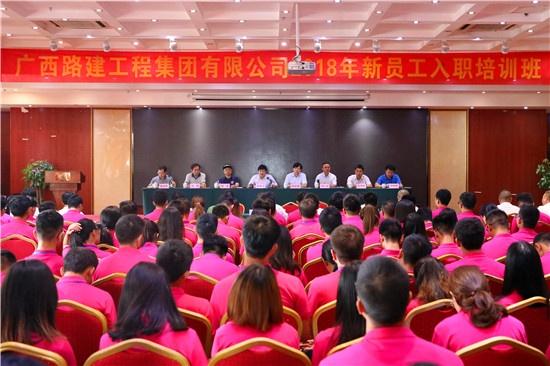 广西路建集团2018年新员工入职培训班圆满结束