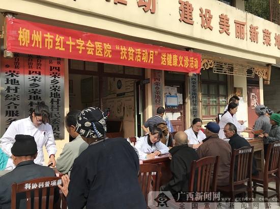 慰问暖人心 柳州市红十字会医院开展扶贫义诊活动