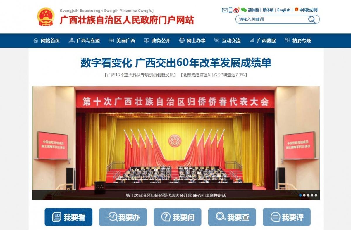 """新版广西政府门户网站上线 """"五大板块""""简洁易用"""