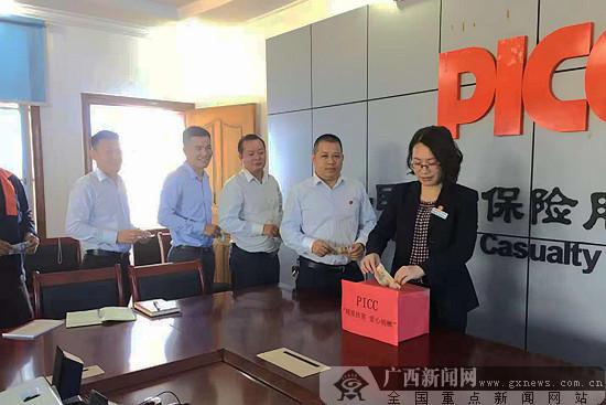 中国人保财险崇左市分公司开展精准扶贫爱心募捐