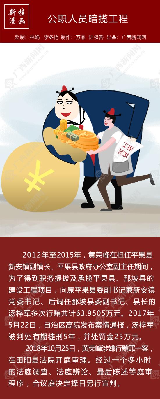 【新桂漫画】公职人员暗揽工程