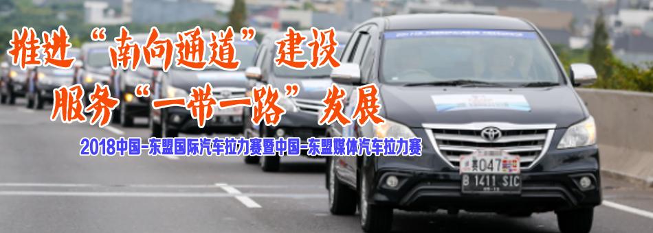 2018中国-东盟国际汽车拉力赛正式启动