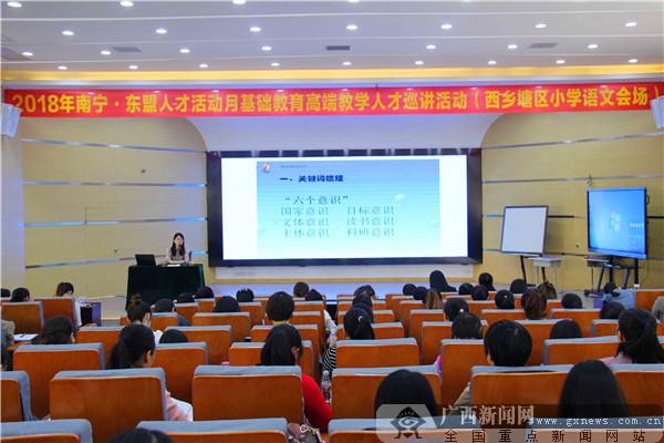 """180名小学语文老师齐聚鑫利华小学集体""""充电"""""""