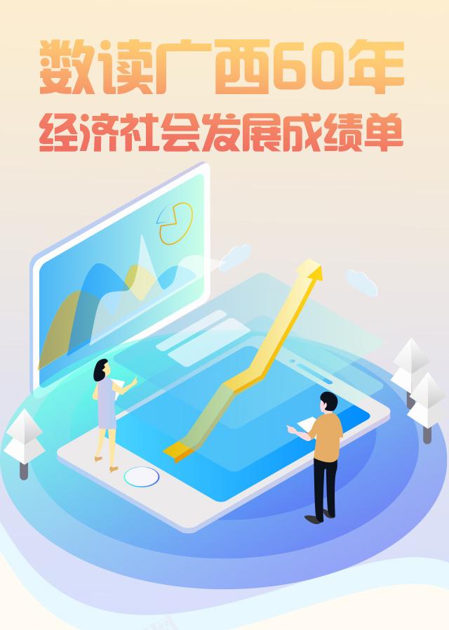 【桂刊】数读广西60年经济社会发展成绩单