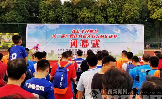 第二届广西区直机关五人制足球赛在南宁落下帷幕