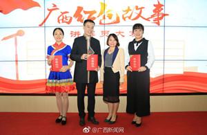 广西红色故事讲解员大赛开赛��梁媛��韦江丽夺专业组一等奖