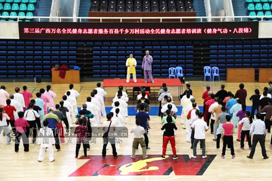 玉林市举办全民健身服务百县千乡万村志愿者培训
