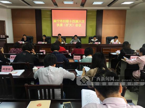 南宁市妇联传达学习中国妇女十二大会议精神