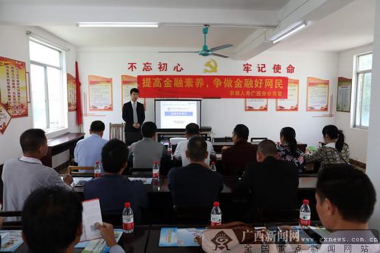 农银人寿广西分公司送金融知识进乡村获赞许