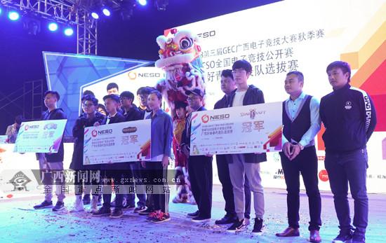 2018 NESO广西代表队组建完成 将冲击全国总决赛