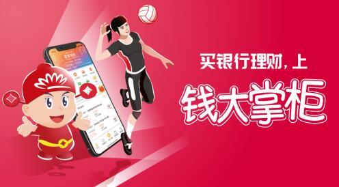 兴业银行钱大掌柜成为中国排球超级联赛官方银行合作伙伴