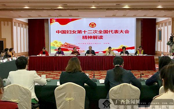 自治区妇联十三届七次执委会议在南宁召开
