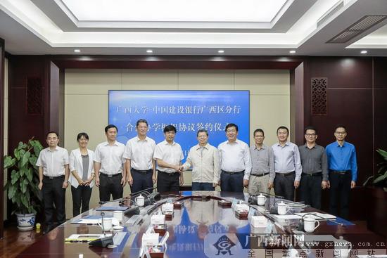 建行广西区分行与广西大学签署合作办学框架协议