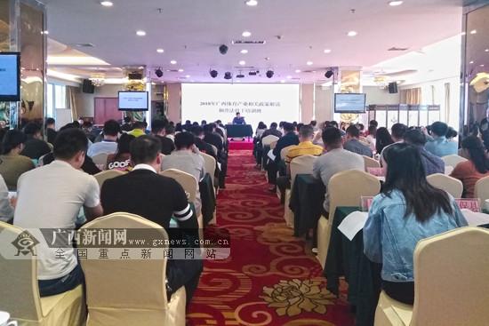 广西召开2018年体育产业相关政策解读骨干培训班
