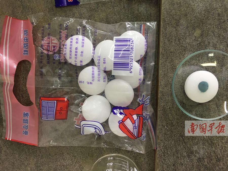 南宁市场上所购10种防虫蛀剂 发现有7种或是含萘