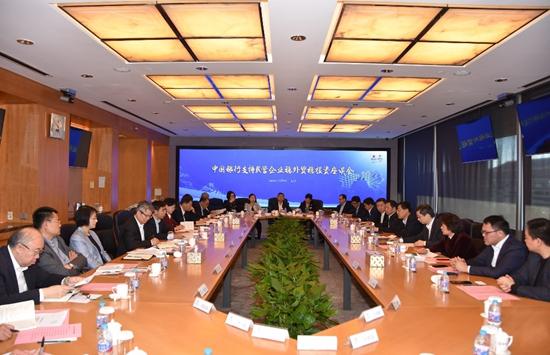 中国银行发布《支持民营企业二十条》