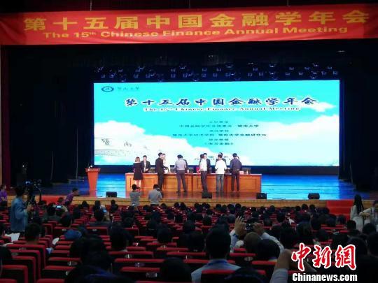 第十五届中国金融学年会在暨南大学举行