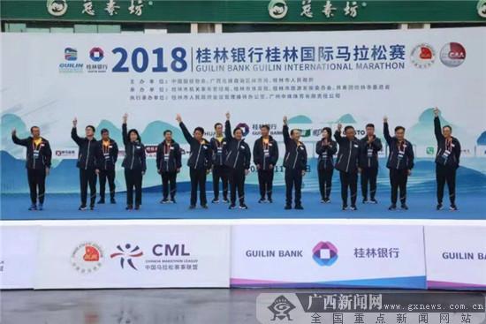 2018桂林银行桂林国际马拉松赛激情开跑(图)