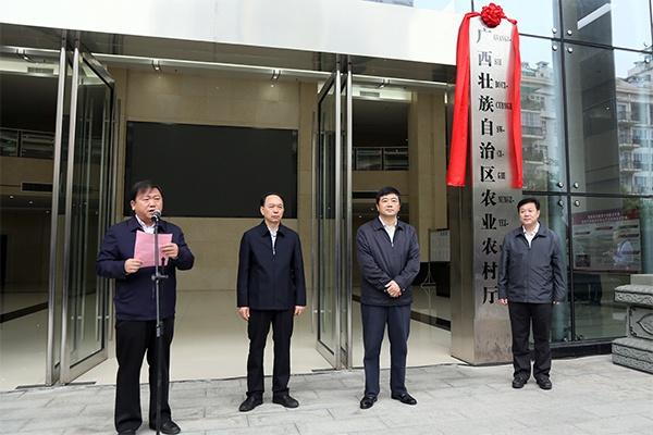 广西壮族自治区农业农村厅举行挂牌仪式