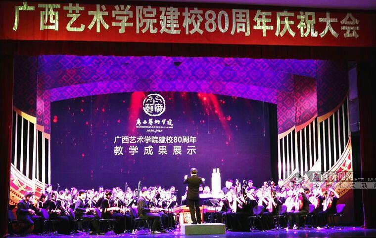 图集:广西艺术学院建校80周年庆祝大会隆重举行