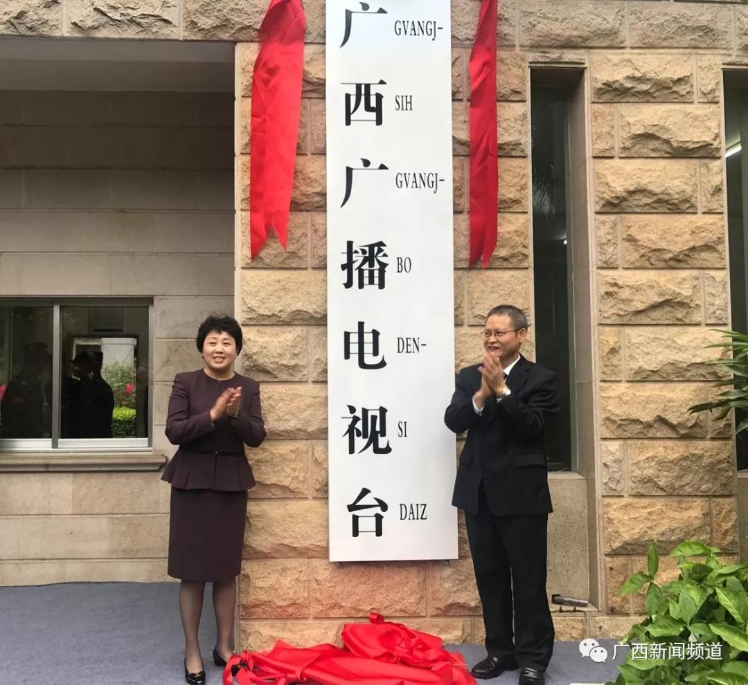 刚刚,广西广播电视台正式挂牌!