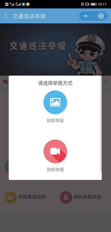 """进入""""南宁微交管""""选择""""交通违法举报""""月最高奖600元"""