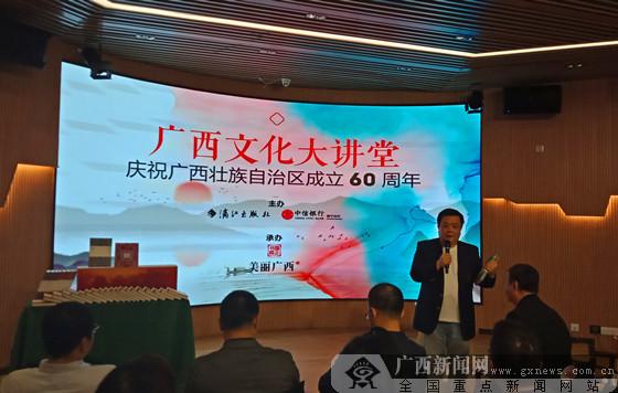首场广西文化大讲堂开讲20场内容持续到明年二月